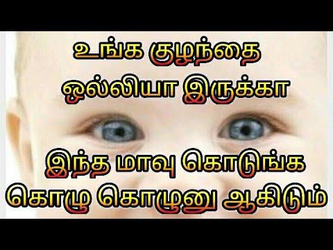 இந்த உணவு கொடுங்க குழந்தை கொழு கொழுனு வளரும்| baby food in Tamil | sathu mavu recipe in Tamil