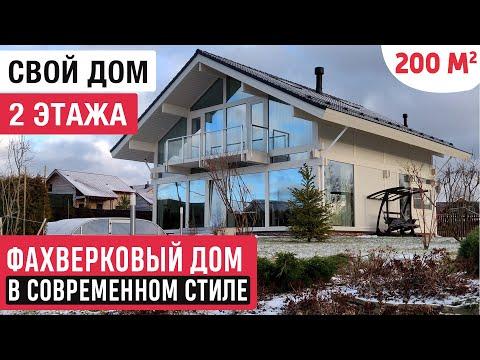 Фахверковый дом в современном стиле / Стильный двухэтажный дом мечты 200м2/House tour