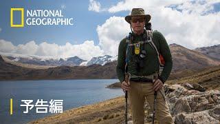 インカ帝国:青き湖に眠る遺物 - 予告編|ナショジオ