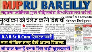 How to check your Mjpru Result By Name || B.A B.Sc B.Com Mjpru Result || IS ANSARI ||