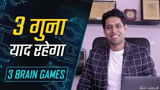 3 Brain Games t๐ Increase Memory Power in Hindi | by Him eesh Madaan
