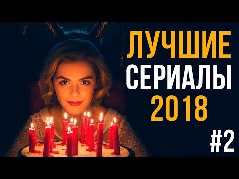 ЛУЧШИЕ СЕРИАЛЫ 2018 ТОП | ЧАСТЬ №2