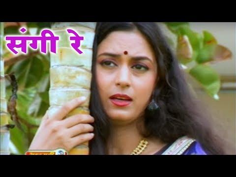 SANGI RE - संगी रे    SAVAN AAGE RE    Mamta Chandrakar