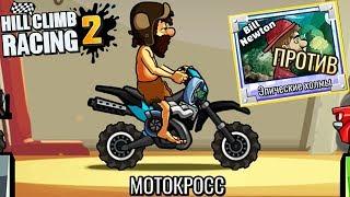 МАШИНКИ / ЛЕГЕНДА 6 HILL CLIMB RACING 2 прохождение ИГРЫ видео для детей про машины kids games car