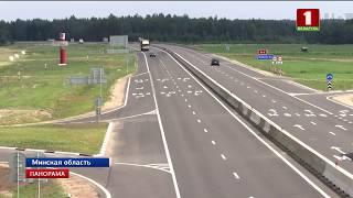 Відремонтовану ділянку траси Мінськ - Гродно офіційно відкритий. Панорама