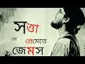 Tor Premete Ondho  | Satta Movie |  Guitar Chords| Lyric | James  |  Covered | Nobita Sharon