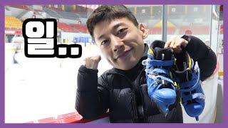 일하러... 일단 아이스링크장으로 |우당탕탕 스케이트 …