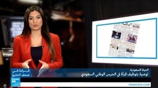 توصية بتوظيف المرأة في الحرس الوطني السعودي