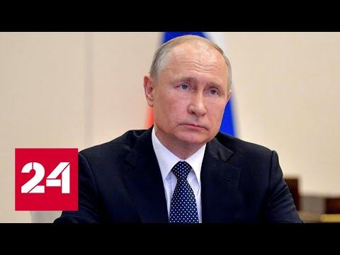Путин обратился к россиянам и серьезно поговорил с губернаторами. 60 минут от 08.04.20