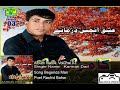 Download Kamran Dad - Begenda Man  [Ishaq Anchein Dirmaney] MP3 song and Music Video