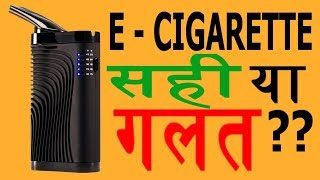 E - CIGARETEES GOOD OR BAD (HINDI) ? SCIENCE FACTS
