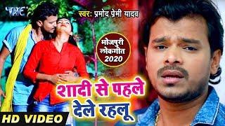 लगन स्पेशल वीडियो सांग - #प्रमोद प्रेमी यादव का एक और ब्लास्ट वीडियो सांग - अब बनेगा नया रिकॉर्ड Bhojpuri