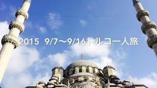 20150908〜トルコ 一人旅 イスタンブール&カッパドキア