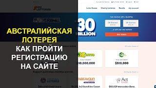 Австралийская лотерея ozlotteries com (оз лото)