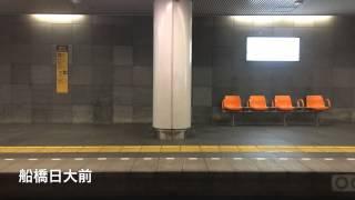 滝不動駅ー八千代緑ヶ丘駅の様子