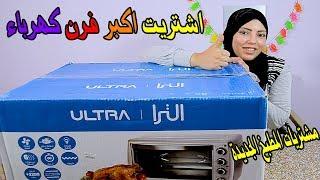 مشتريات المطبخ الجديدة بالاسعار وريفيو فرن الكهرباء الجديد  الترا 55 لتر