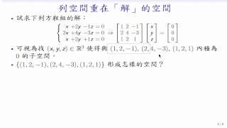 (LA16-20140103-03) 列空間的重點在於「解」空間