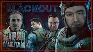 Отряд Самоубийц! Стас Давыдов, Дэн WLG, Бейсовский | СOD Blackout