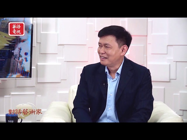 對話藝術家 - 周昌新 第一集 (上)