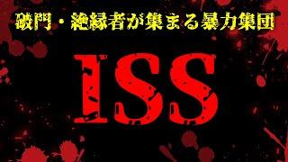 ISS【破門・絶縁者・元ヤクザが集まる暴力集団】