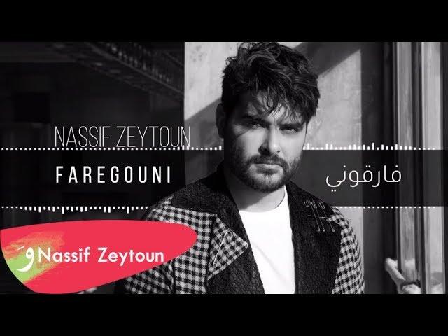 Nassif Zeytoun - Faregouni [Official Audio] (2019) / ناصيف زيتون - فارقوني
