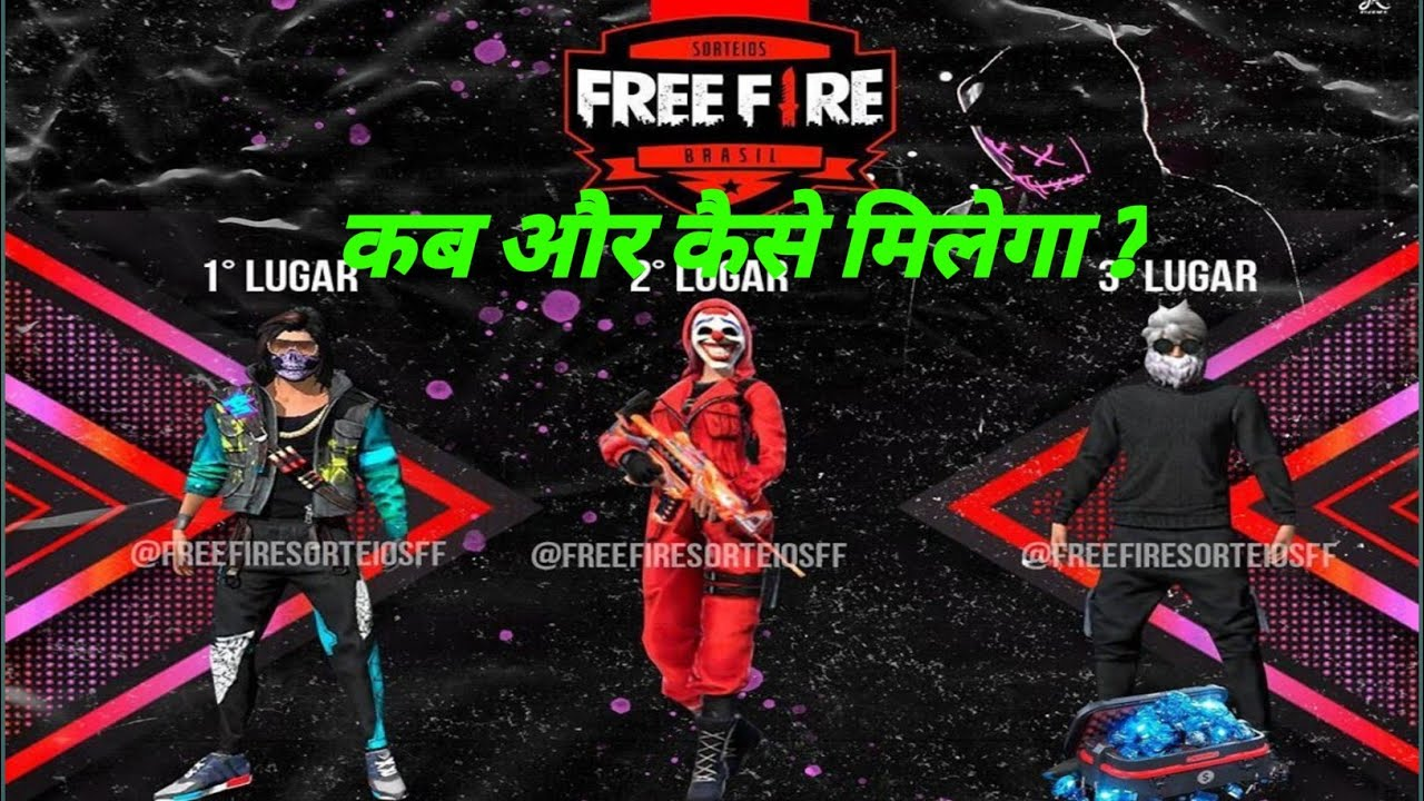 Free Fire New Event And New Bundal//SBL FREE FIRE