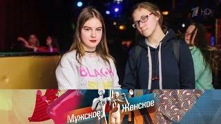 Недетские игры. Мужское / Женское. Выпуск от 24.10.2019