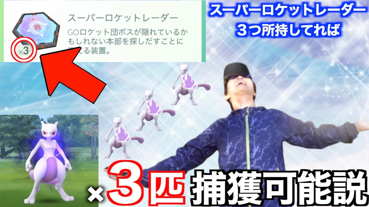 ポケモン go スーパー ロケット レーダー