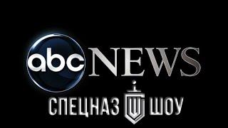 ABC News про СпецНаз Шоу
