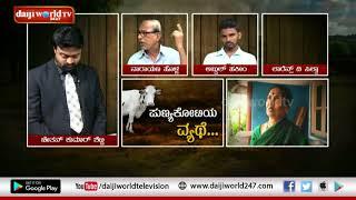 News Talk - Punyakotiya Vyathe│Episode 710│Daijiworld Television
