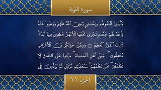 Holy Qur'an Recitation | Part 11 | #Ramadan2021 | تلاوتِ قرآن مجید
