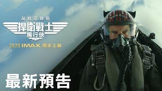 【捍衛戰士 : 獨行俠】最新預告 - 2021年 IMAX同步登場