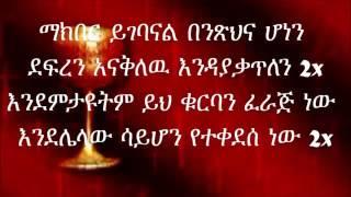 """Like mezemeran Kinetibeb w kirkos """"ይህ ቁርባን ክቡር ነው"""""""