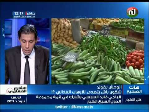 الوحش يقول : شكون باش يتصدى للإرهاب الغذائي ؟!