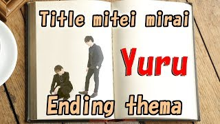 Title mitei mirai - Yuru (Official Lyric Video)[YuruTube Ending thema] thumbnail