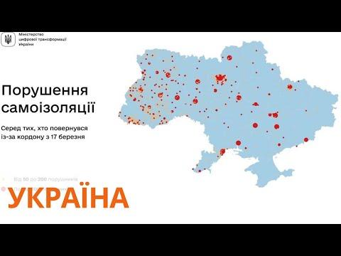 Как в Украине нарушают правила карантина — карта