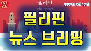 [필리핀마닐라서울TV]필리핀 뉴스브리핑(9월16일)