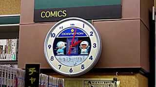 [ロブレ小山]アミーゴ書店 からくり停止(ドラえもんおしゃべりからくり時計)