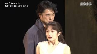 大竹しのぶ・平岳大らが出演する舞台「フェードル」が4月8日(土)から...