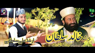 Arshad Ali Sultani New Manqbat Sohno Khalid Sultan