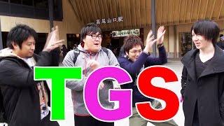 デカキンの体重公開!!TGSと一緒に高尾山のぼってみた!(とうふ・ガイモン・sasuke)【デカとも第3回の①】 thumbnail