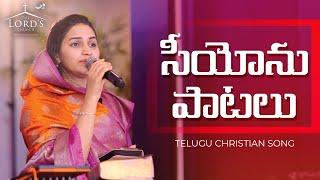 Siyonu patalu   Telugu Christian Song   Jessy Paul   Raj Prakash Paul   The Lord's Church