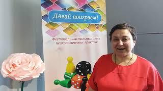 Давай поиграем! 09 июня в Петербурге