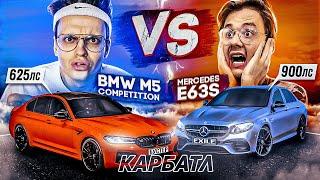 Моя BMW M5 Competition против MERCEDES E63S ЭКСАЙЛА! Реакция от Литвина, Джавида #КАРБАТЛ