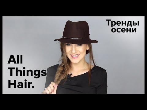 Шляпки из волос