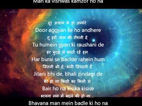 itni shakti hamein dena data hindi/english subtitle