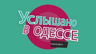 """""""Услышано в Одессе"""" №16. Одесские фразы, выражения, диалоги!"""