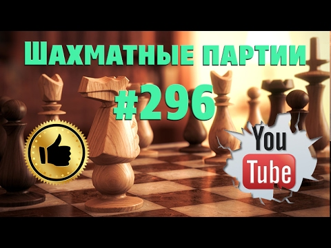 шахматы онлайн с другом
