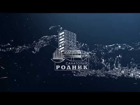 Пятигорский санаторий РОДНИК  Фильм