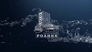 видео Пансионат Родник